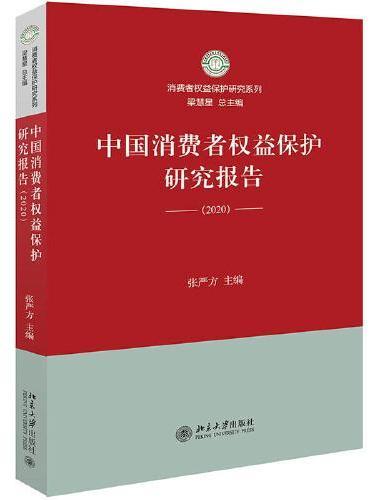 中国消费者权益保护研究报告(2020)