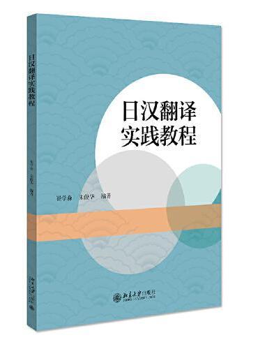 日汉翻译实践教程