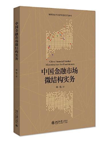 中国金融市场微结构实务