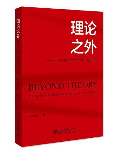 """理论之外——特里·伊格尔顿""""非文学理论""""著述研究"""