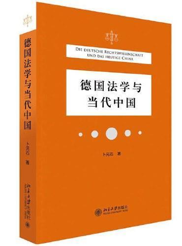 德国法学与当代中国