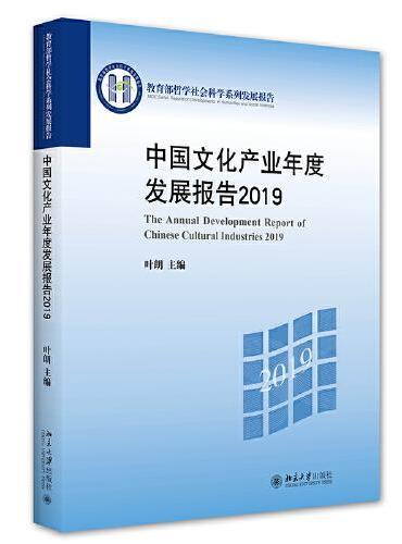 中国文化产业年度发展报告(2019)
