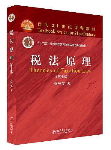 税法原理(第十版)