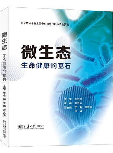 微生态——生命健康的基石 李兰娟院士主审并作序推荐