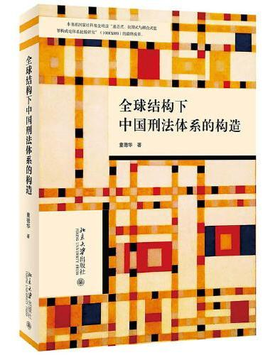 全球结构下中国刑法体系的构造