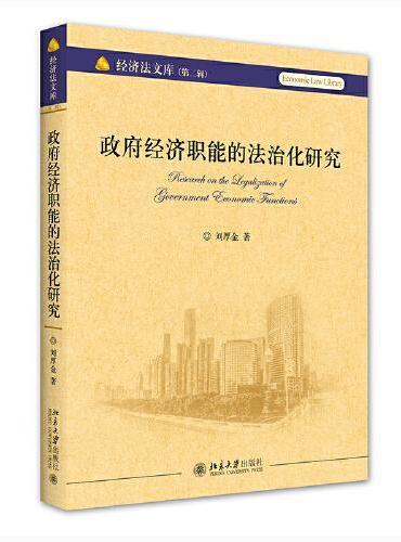 政府经济职能的法治化研究