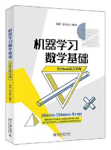 机器学习数学基础(Python语言实现)
