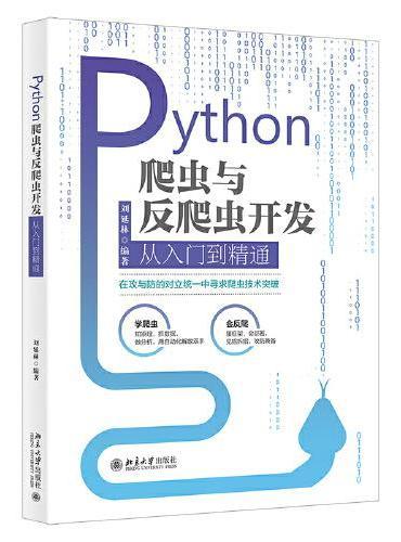 Python爬虫与反爬虫开发从入门到精通