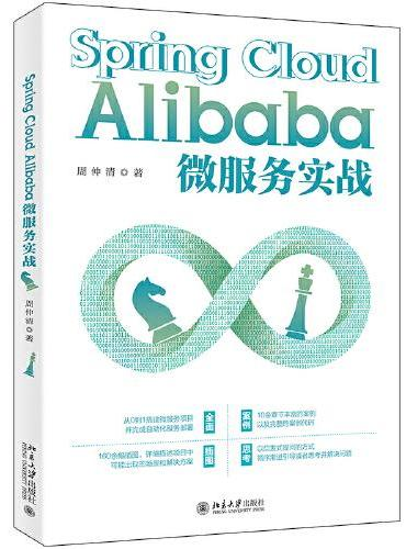 Spring Cloud Alibaba微服务实战