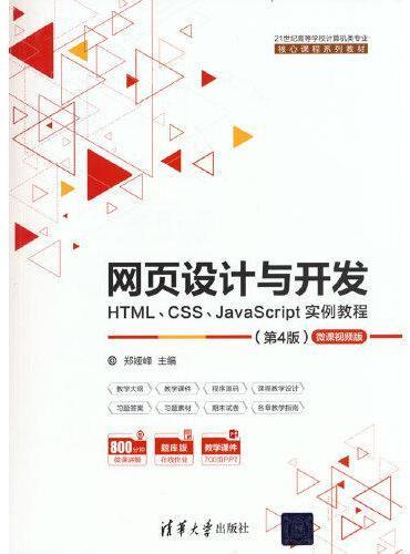 网页设计与开发--HTML、CSS、JavaScript实例教程(第4版)
