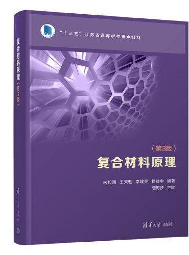 复合材料原理(第3版)