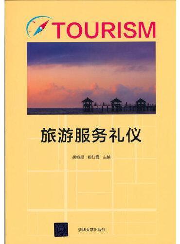 旅游服务礼仪