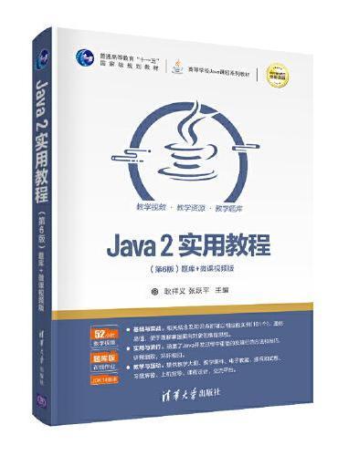 Java 2实用教程(第6版)