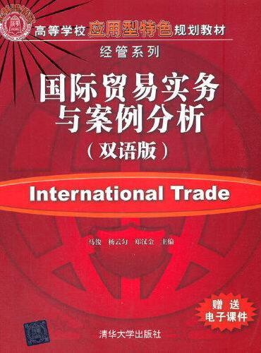 国际贸易实务与案例分析(双语版)