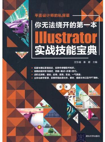 你无法绕开的第一本Illustrator实战技能宝典