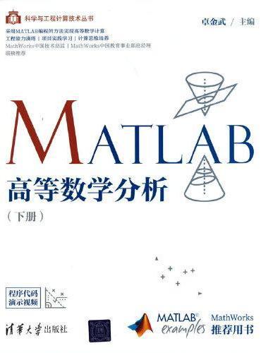 MATLAB高等数学分析(下册)