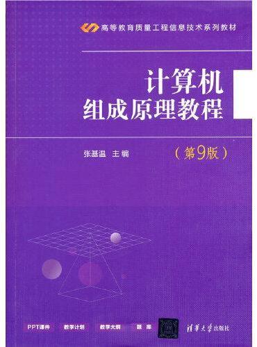 计算机组成原理教程(第9版)