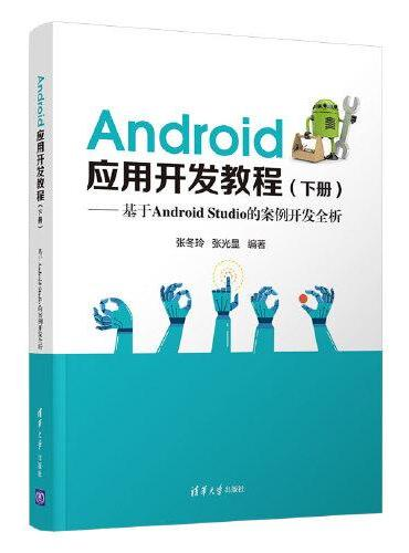 Android应用开发教程(下册)