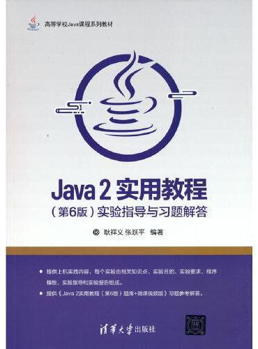 Java 2实用教程(第6版)实验指导与习题解答