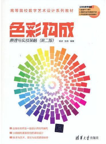 色彩构成原理与实战策略(第二版)
