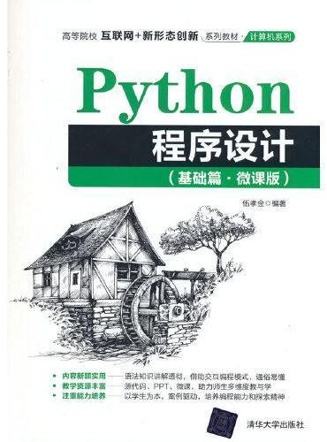 Python程序设计(基础篇·微课版)