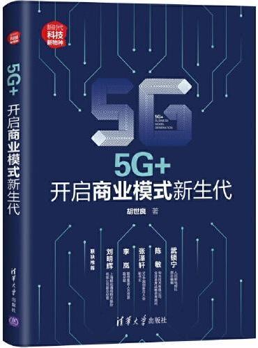 5G+:开启商业模式新生代