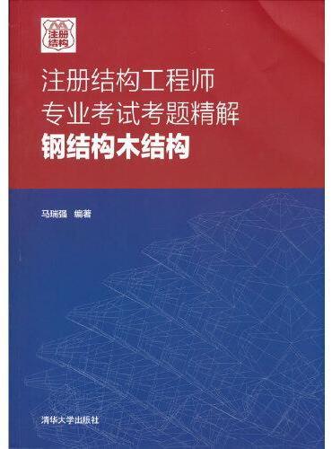 注册结构工程师专业考试考题精解钢结构木结构