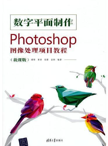 数字平面制作——Photoshop图像处理项目教程(微课版)