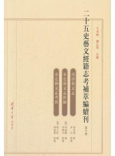 二十五史艺文经籍志考补萃编续刊 第十卷