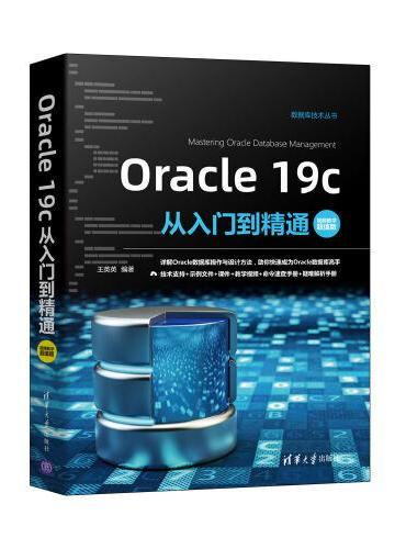 Oracle 19c从入门到精通(视频教学超值版)