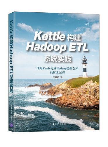 Kettle构建Hadoop ETL系统实践