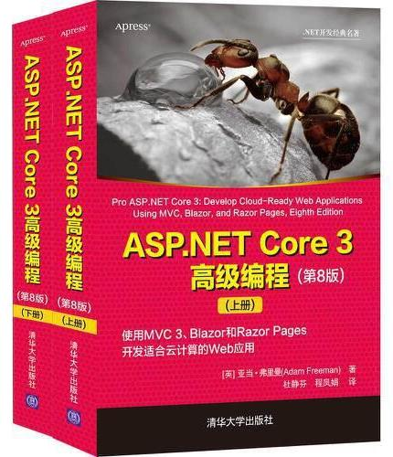 ASP.NET Core 3高级编程(第8版)