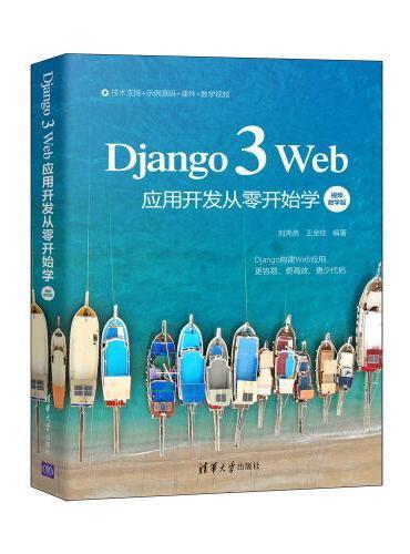 Django 3 Web应用开发从零开始学(视频教学版)