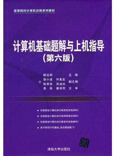 计算机基础题解与上机指导(第六版)