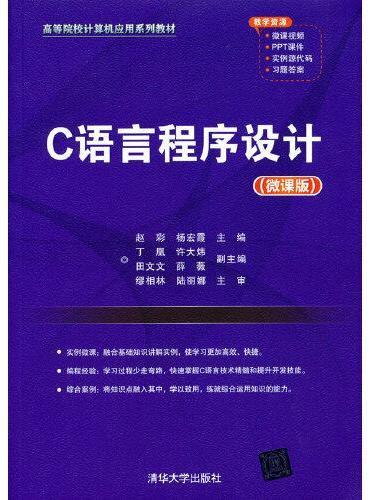 C语言程序设计(微课版)