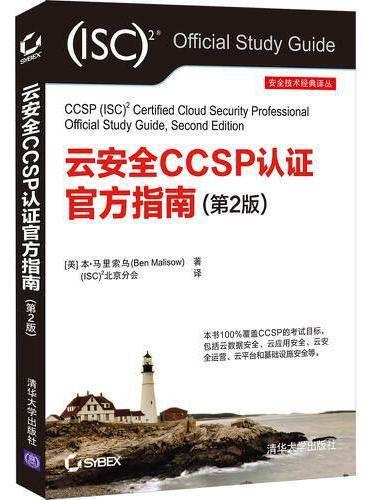 云安全CCSP认证官方指南(第2版)