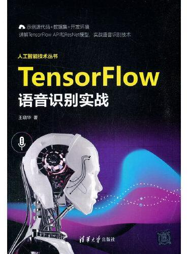 TensorFlow语音识别实战