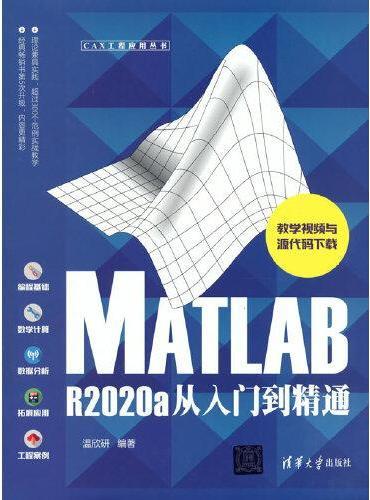 MATLAB R2020a从入门到精通