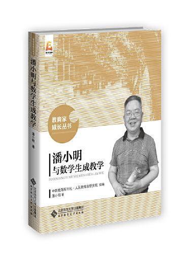 潘小明与数学生成教学