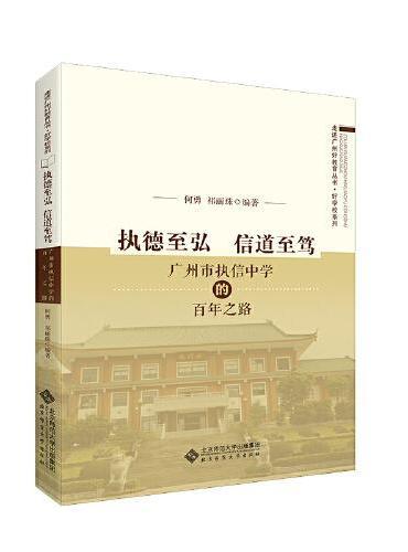 执德至弘  信道至笃——广州市执信中学的百年之路