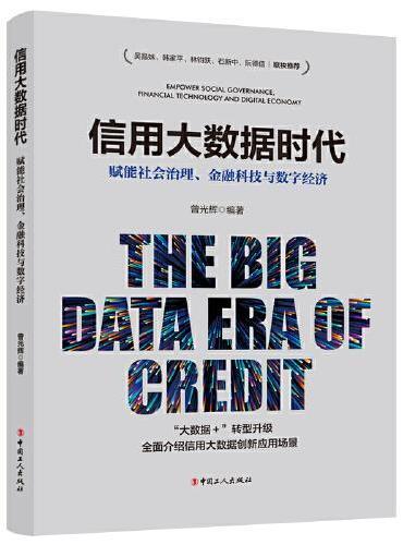 信用大数据时代:赋能社会治理、金融科技与数字经济