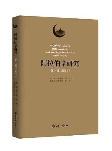 阿拉伯学研究(第六辑 2021)