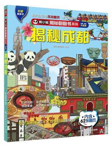 揭秘成都 : 打开熊猫基地,打开三星堆,畅游网红城市!最地道的城市人文地理知识翻翻书!带孩子玩转吃遍成都!