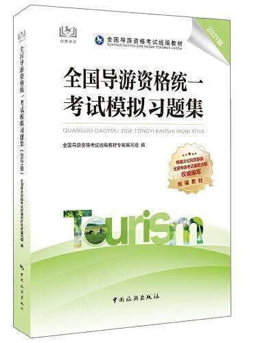 全国导游资格统一考试模拟习题集(2021版)