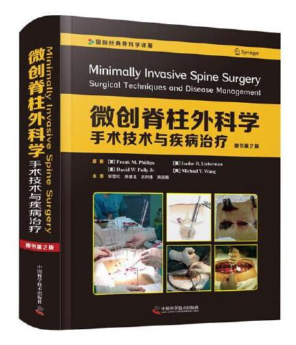 微创脊柱外科学 : 手术技术与疾病治疗(原书第 2 版)