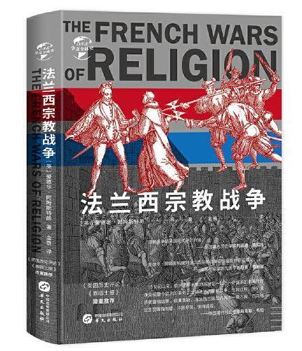 华文全球史088·法兰西宗教战争