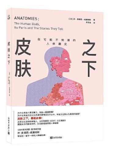 皮肤之下:你可能不知道的人体趣史