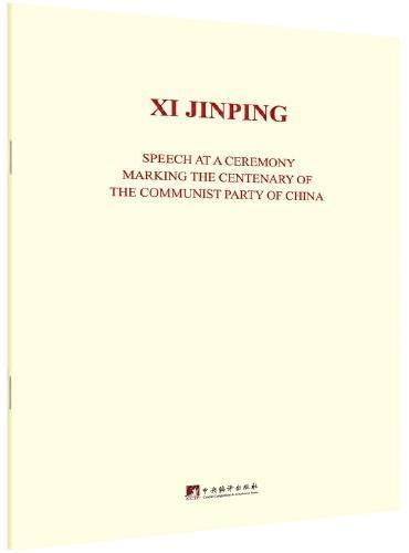 在庆祝中国共产党成立100周年大会上的讲话(英文版)