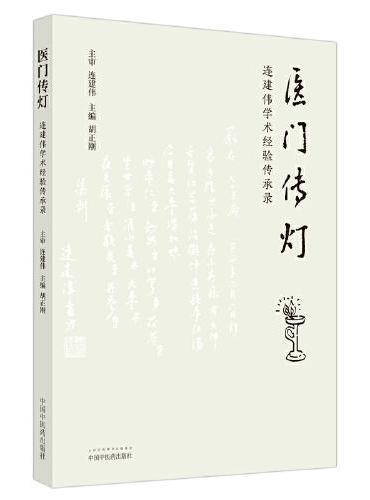 医门传灯 : 连建伟学术经验传承录