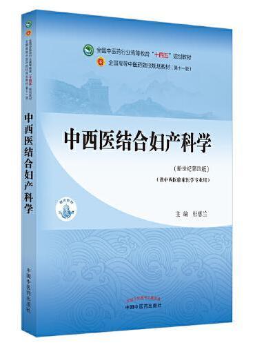 """中西医结合妇产科学·全国中医药行业高等教育""""十四五""""规划教材"""